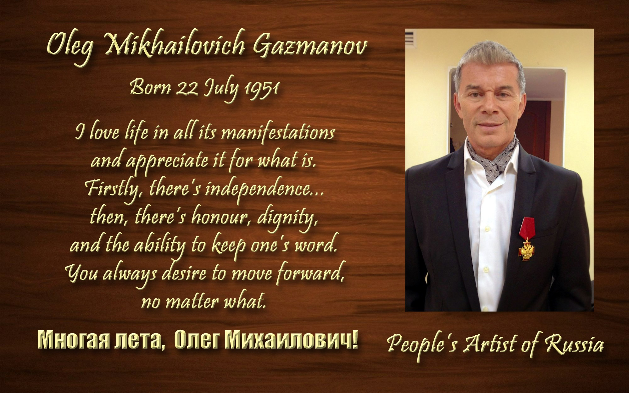 00 oleg gazmanov 01. 220715