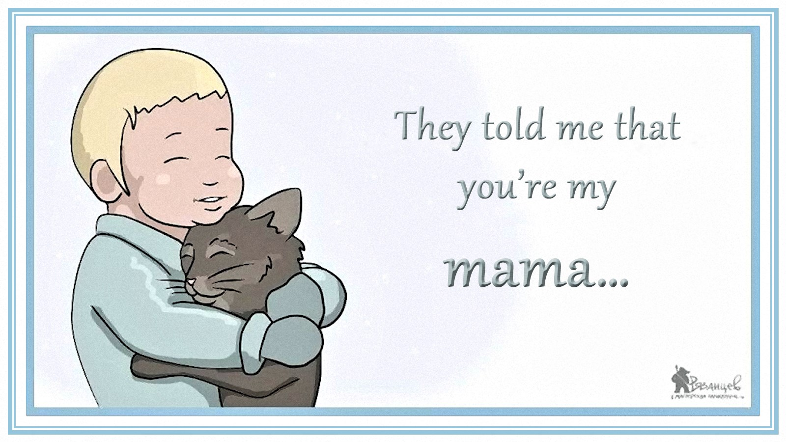 00 Taras Razantsev. They told me that you're my mama. 020715