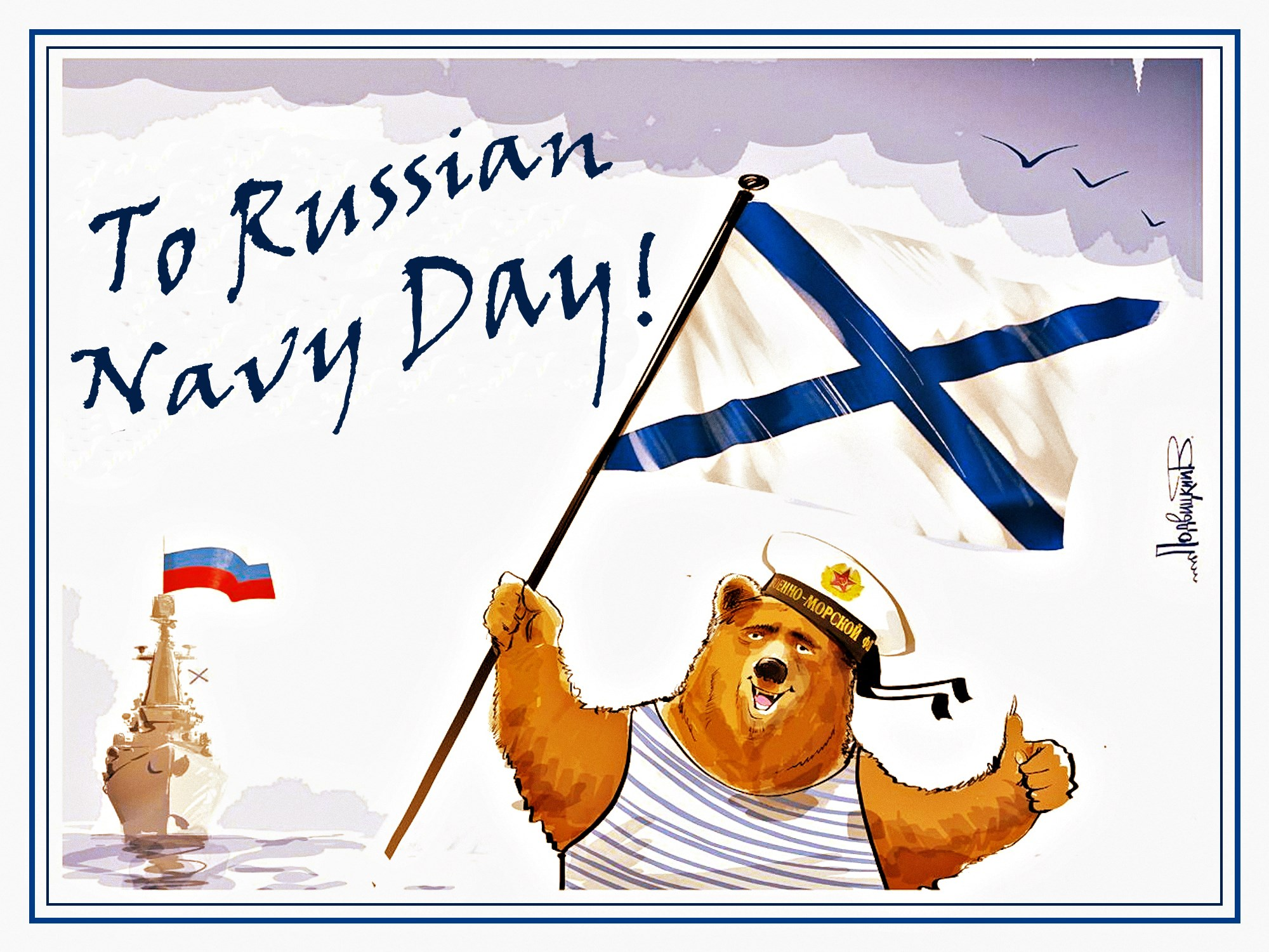 00 Vitaly Podvitsky. To Russian Navy Day! 2015