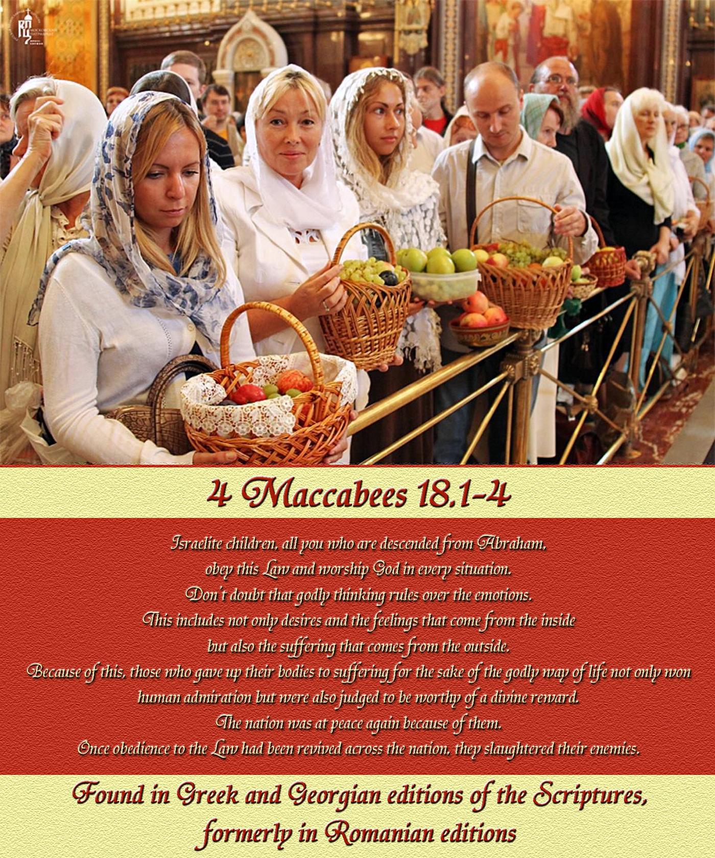 00 4 maccabees apple spas christ the saviour moscow 250815
