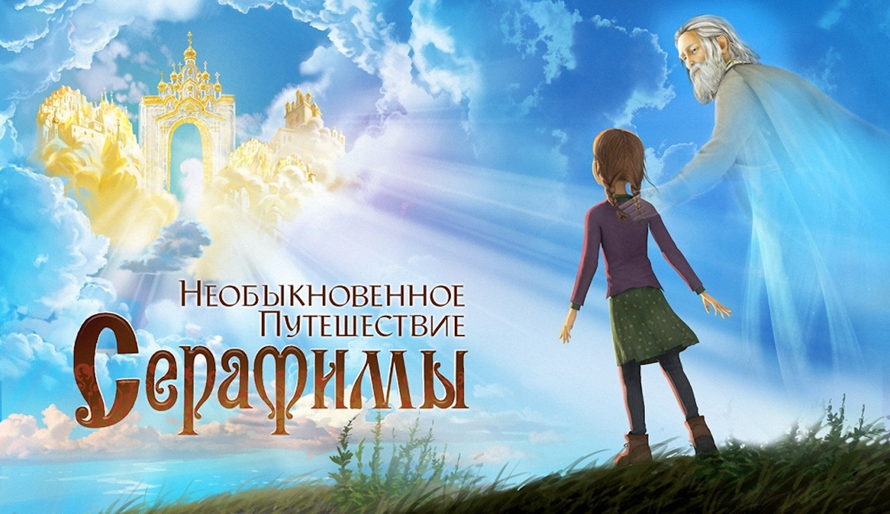 Download Serafima - Christian Orthodox animation with English subtitle har Torrent