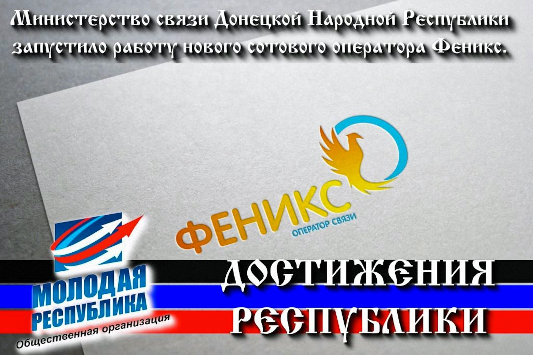 00 property of the republic dnr donetsk pr 01 280815