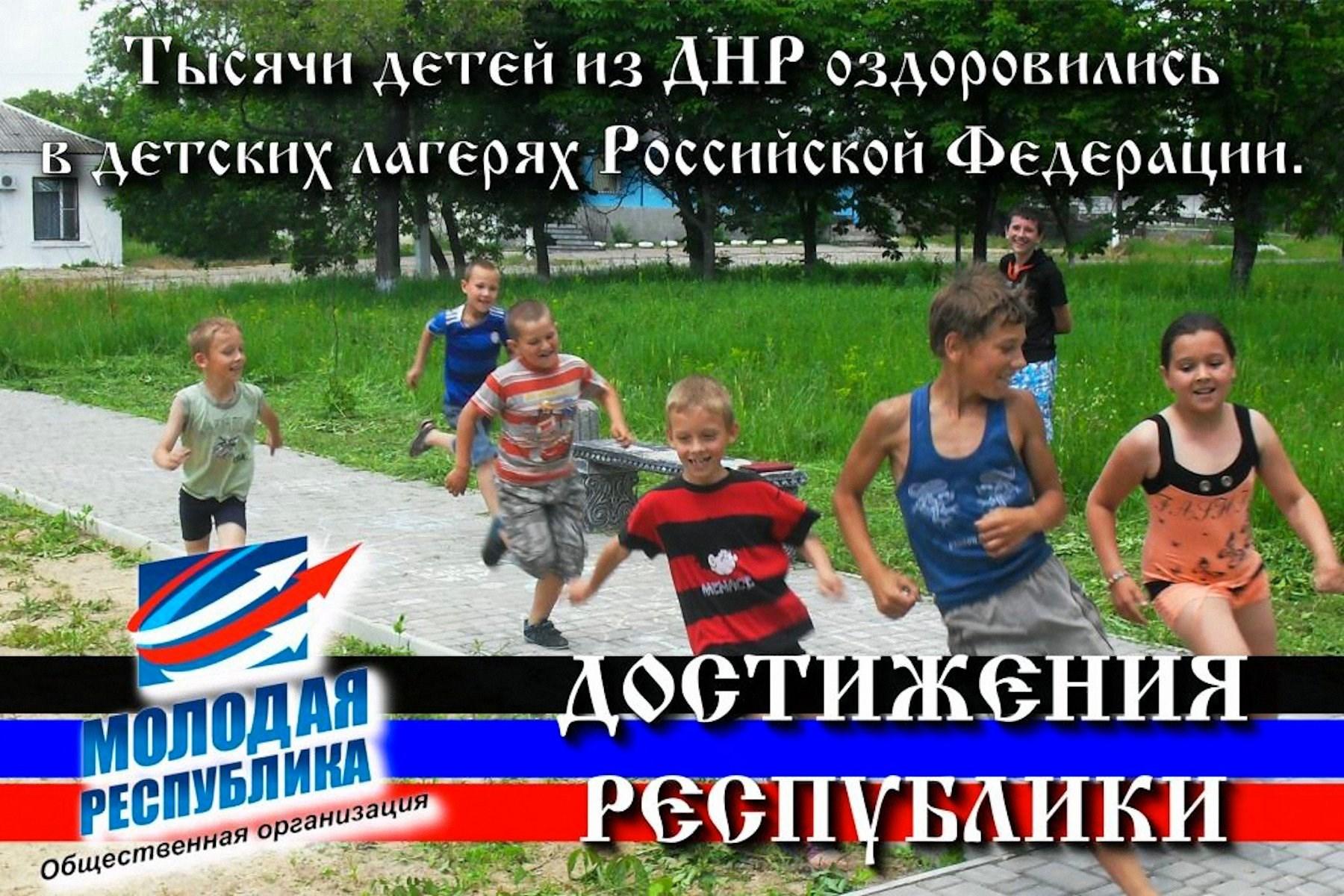 00 property of the republic dnr donetsk pr 02 280815