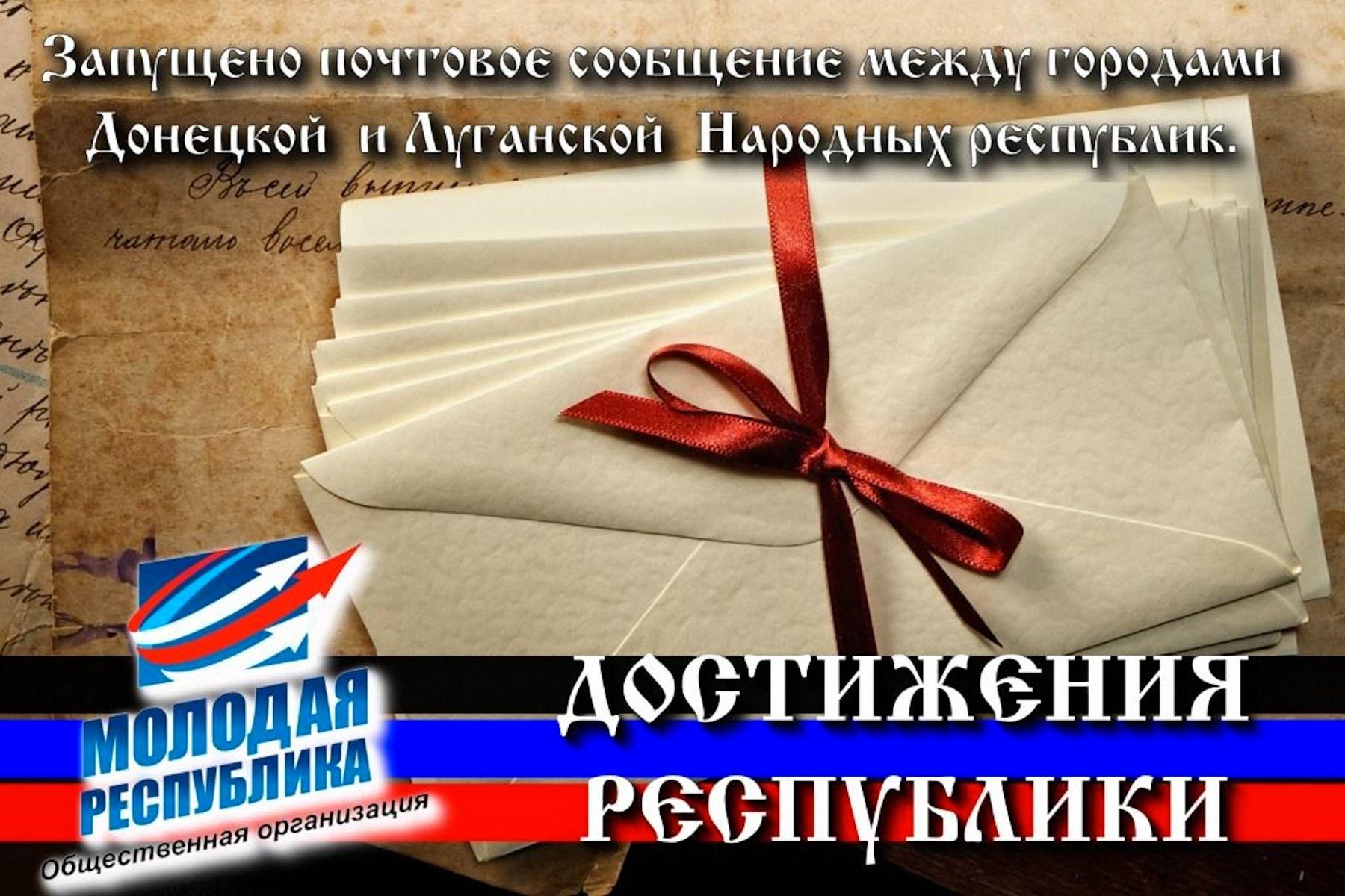 00 property of the republic dnr donetsk pr 08 280815