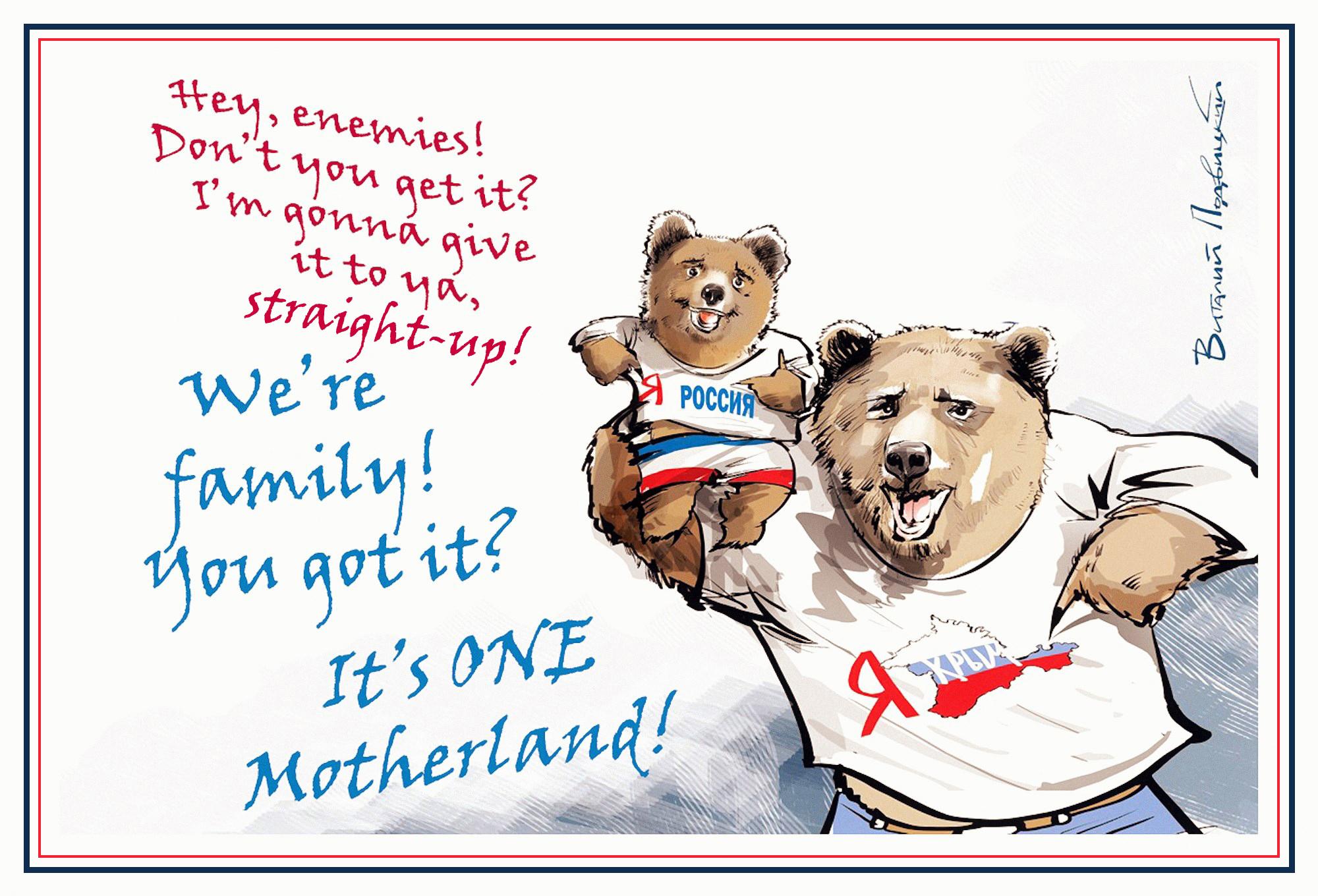 00 Vitaly Podvitsky. It's Our MOTHERLAND! 2014