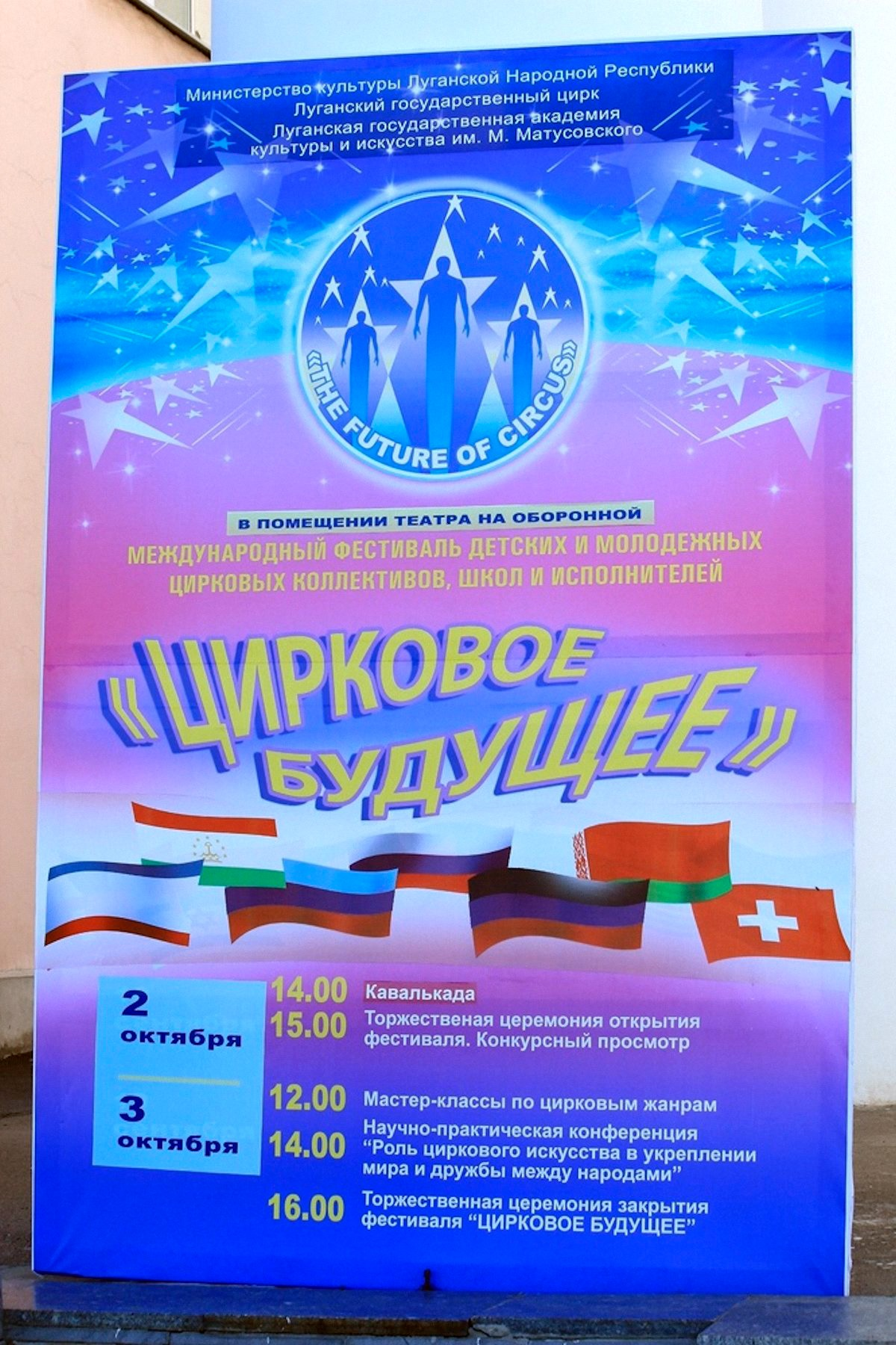 00 lnr lugask pr circus of the future 02 041015