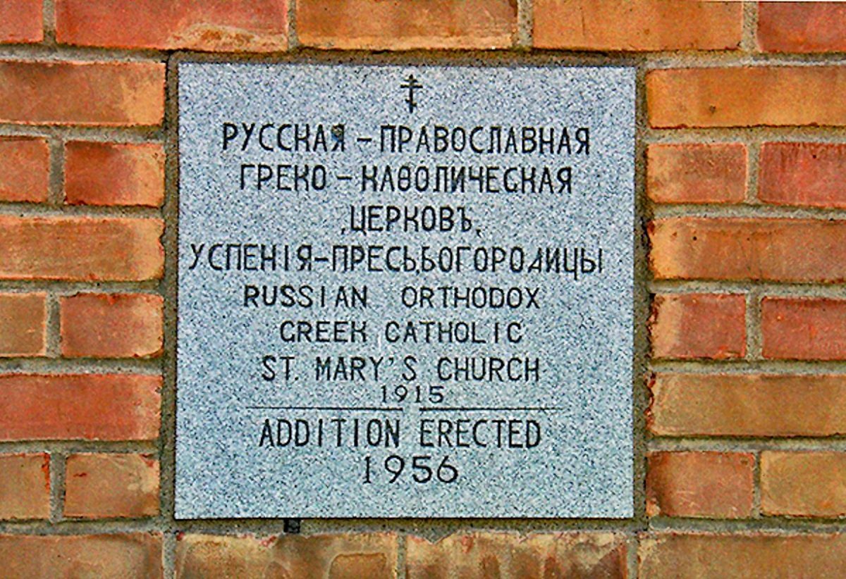00 st marys russian orthodox binghamton 02 121015