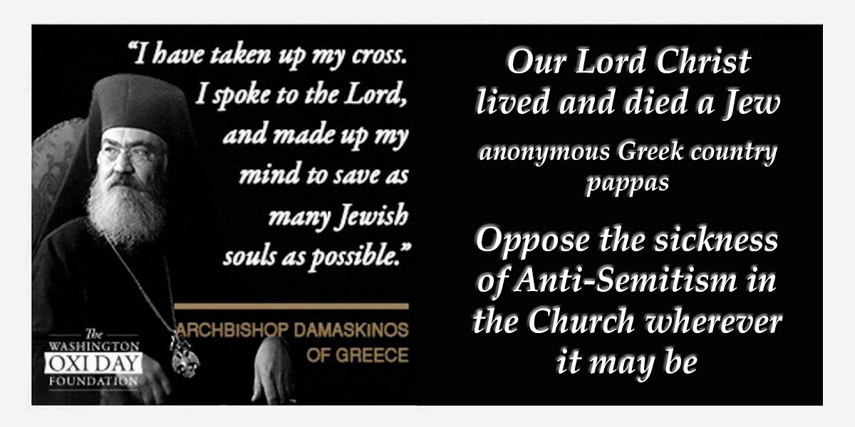 00 archbishop damaskinos greece jews 301015