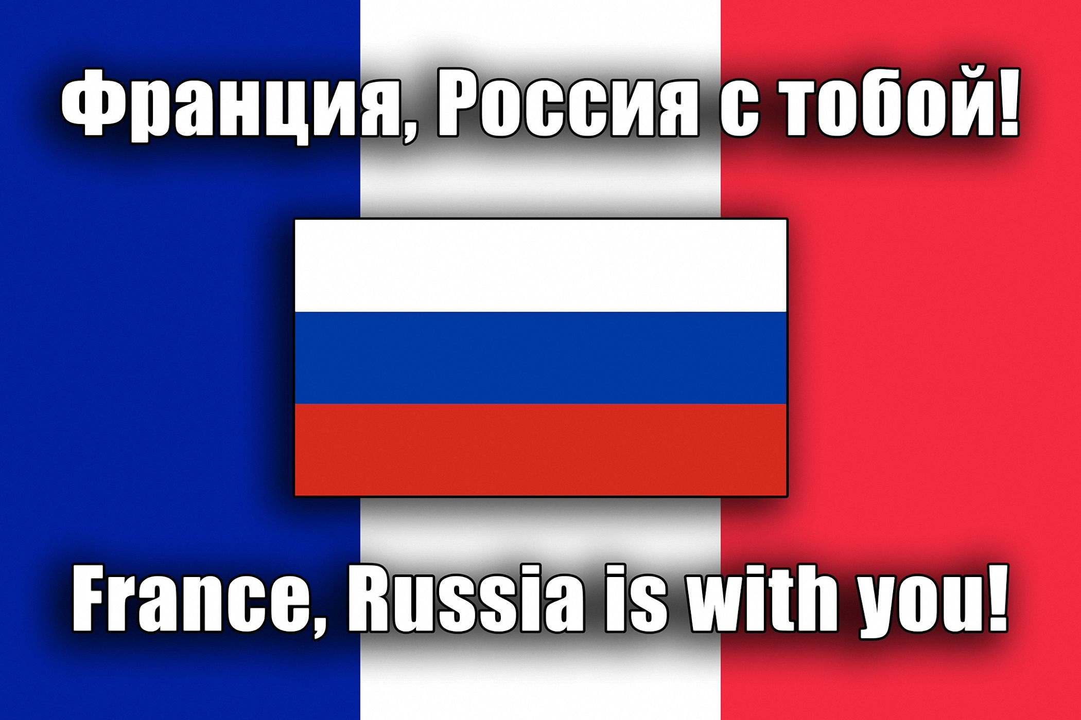 00 france, russia is with you! 151115