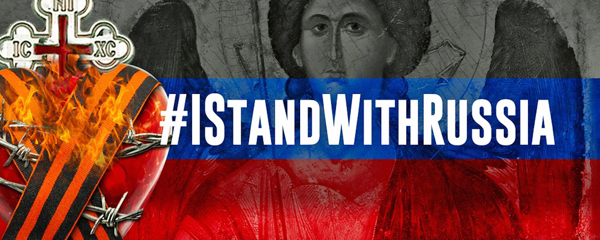 00 I stand with Russia 01 251115