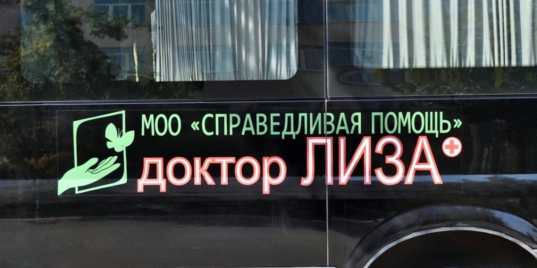 00 Fair Aid Dr Liza Russia 301215