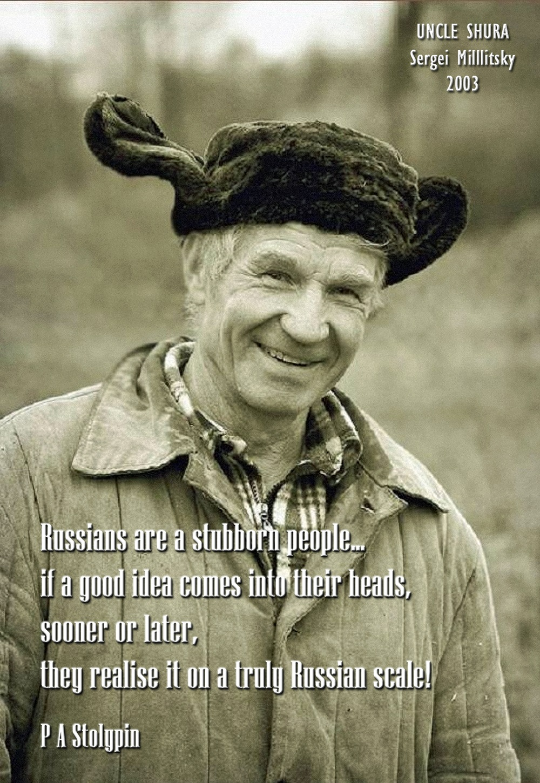 00 P A Stolypin. Sergei Milllitsky, Uncle Shura. 2003