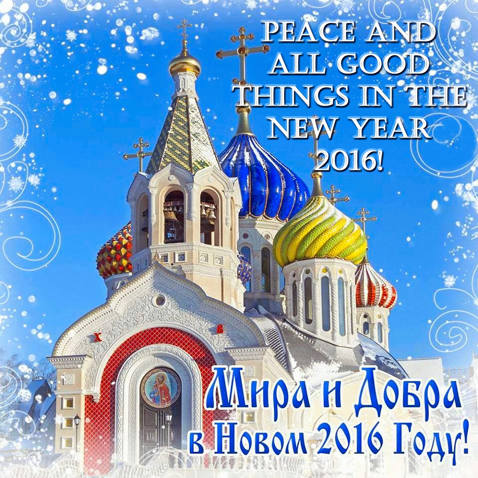00 russian new year 2016 010116