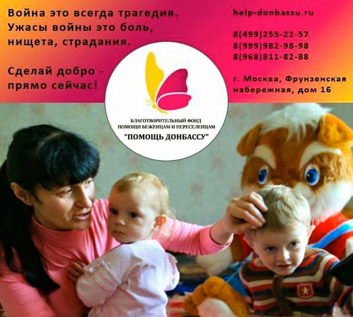 00 Donbass Aid 020416