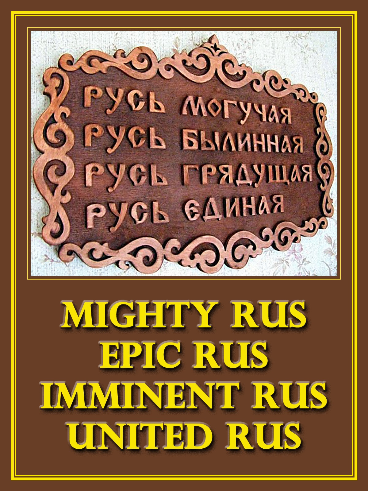00 Mighty Rus... 240516