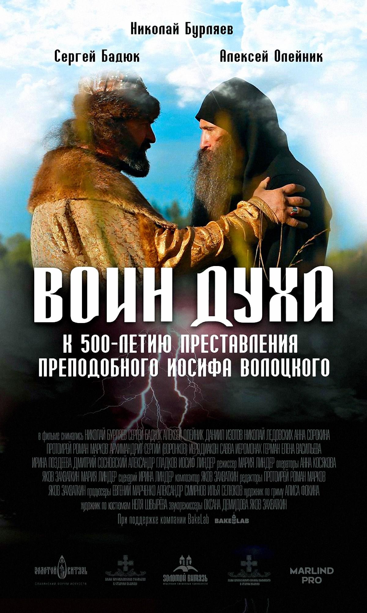 19 may 2016 a new russian film� �spiritual warrior� a