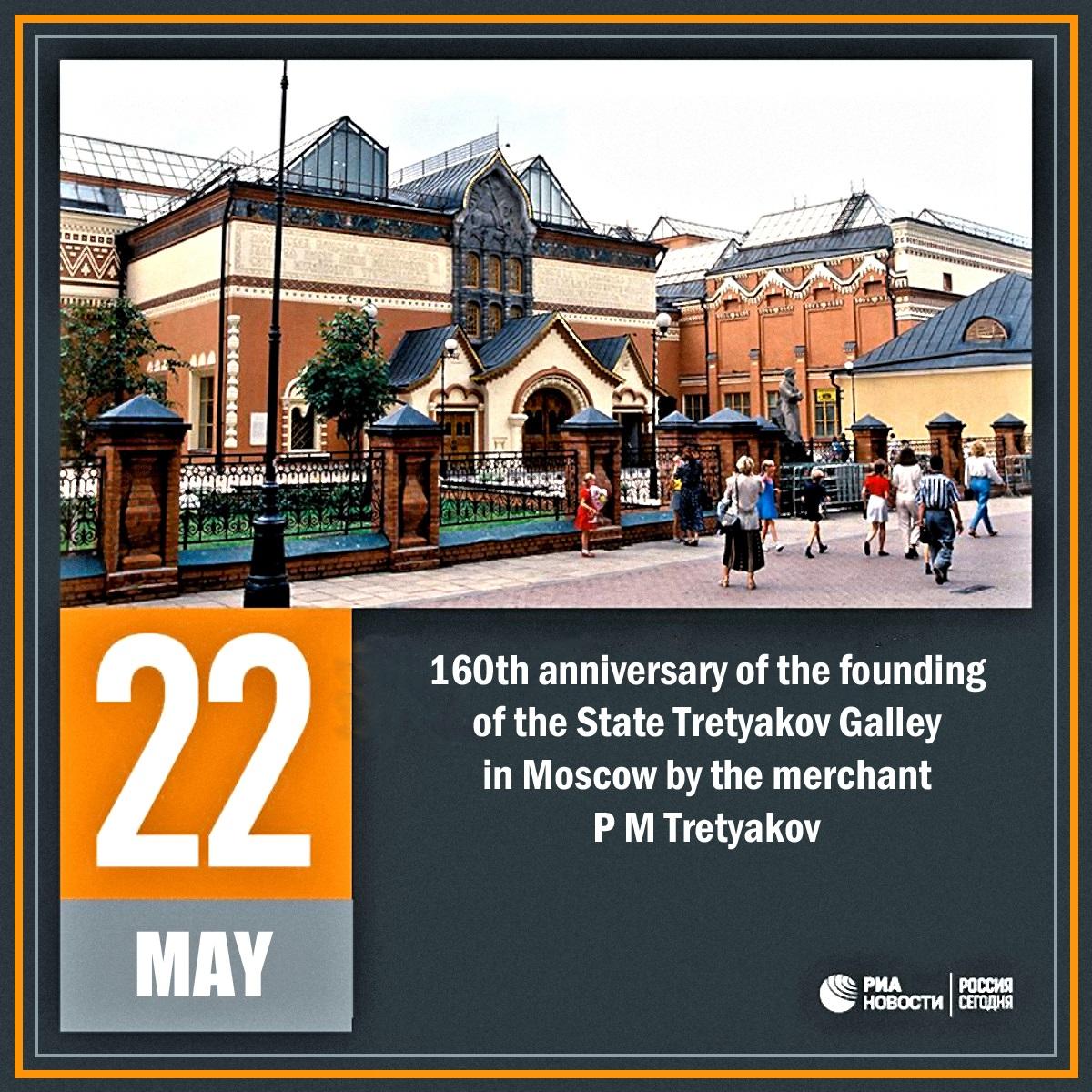 00 tretyakov gallery moscow anniversary 220516