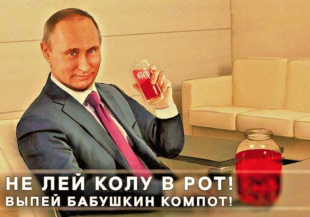 00 putin russia soda 070716