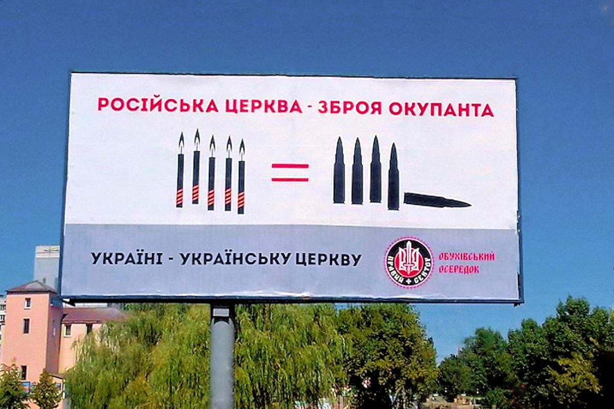 00 Uniate billboard ukraine russian orthodox 100816