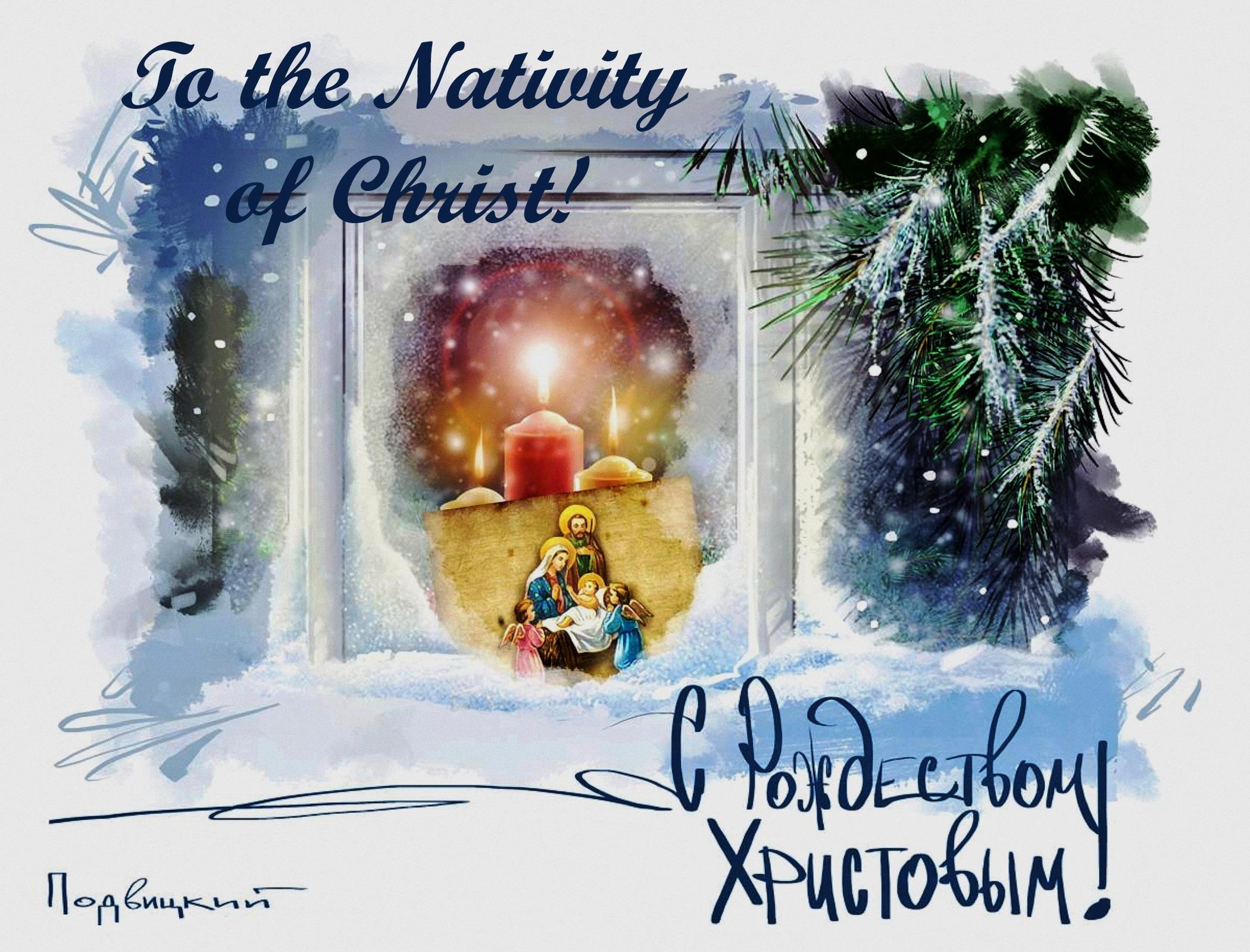 00-vitaly-podvitsky-christ-is-born-for-us-2017