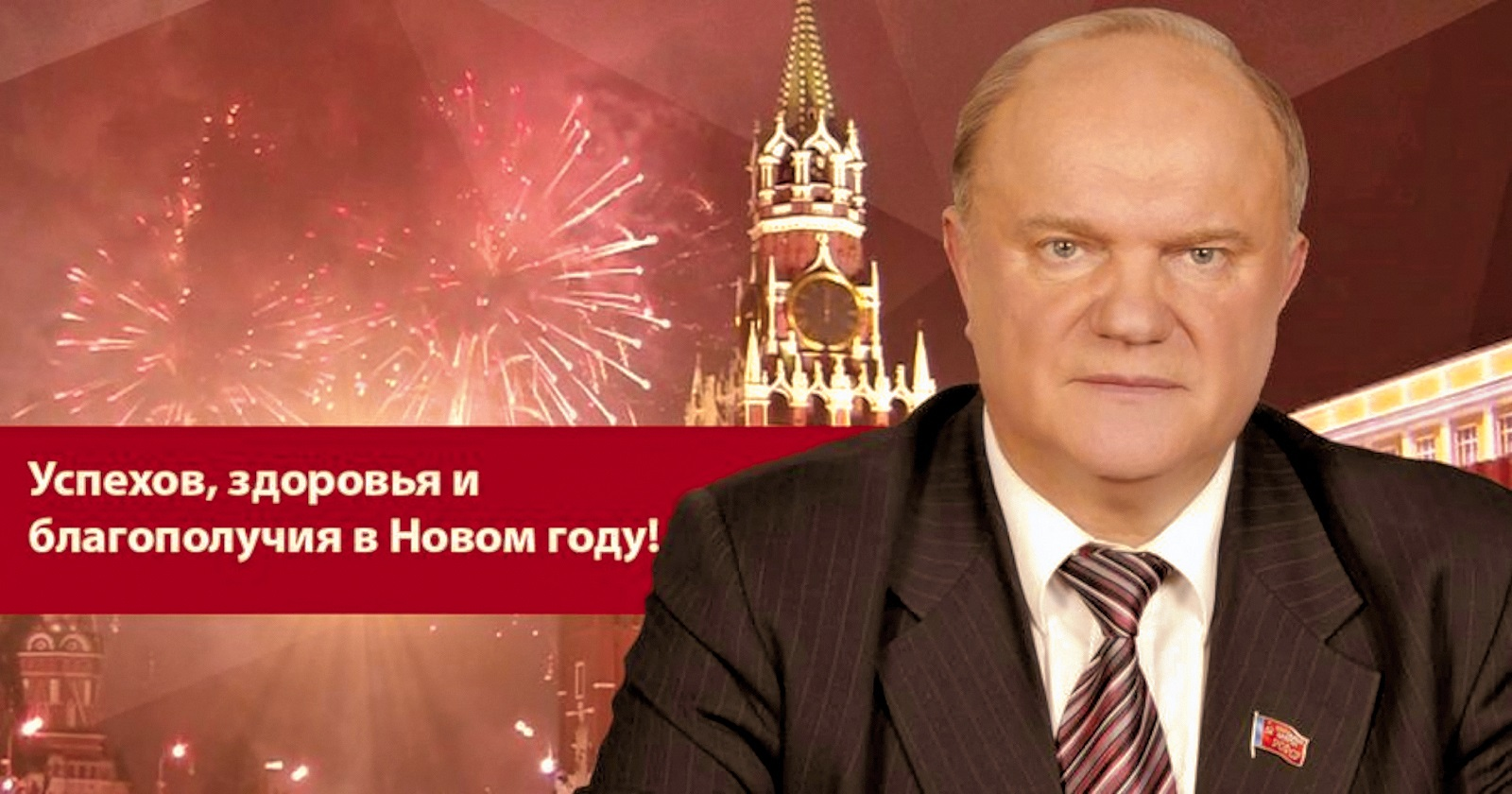 New year greetings from comrade zyuganov good luck health and new year greetings from comrade zyuganov good luck health and prosperity in the new year voices from russia kristyandbryce Gallery
