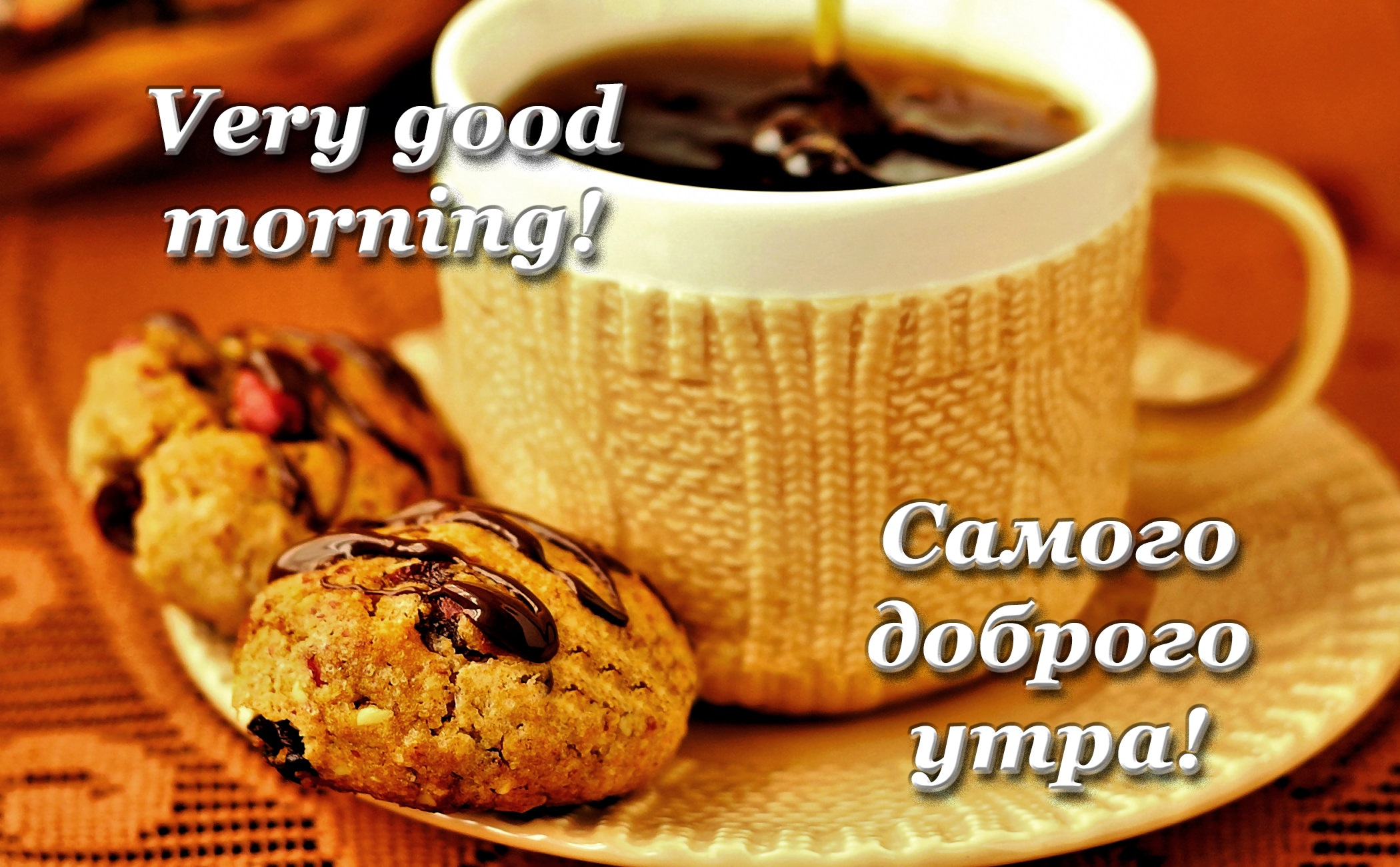 Good Morning Greetings In Russian : February from the russian web… a very good