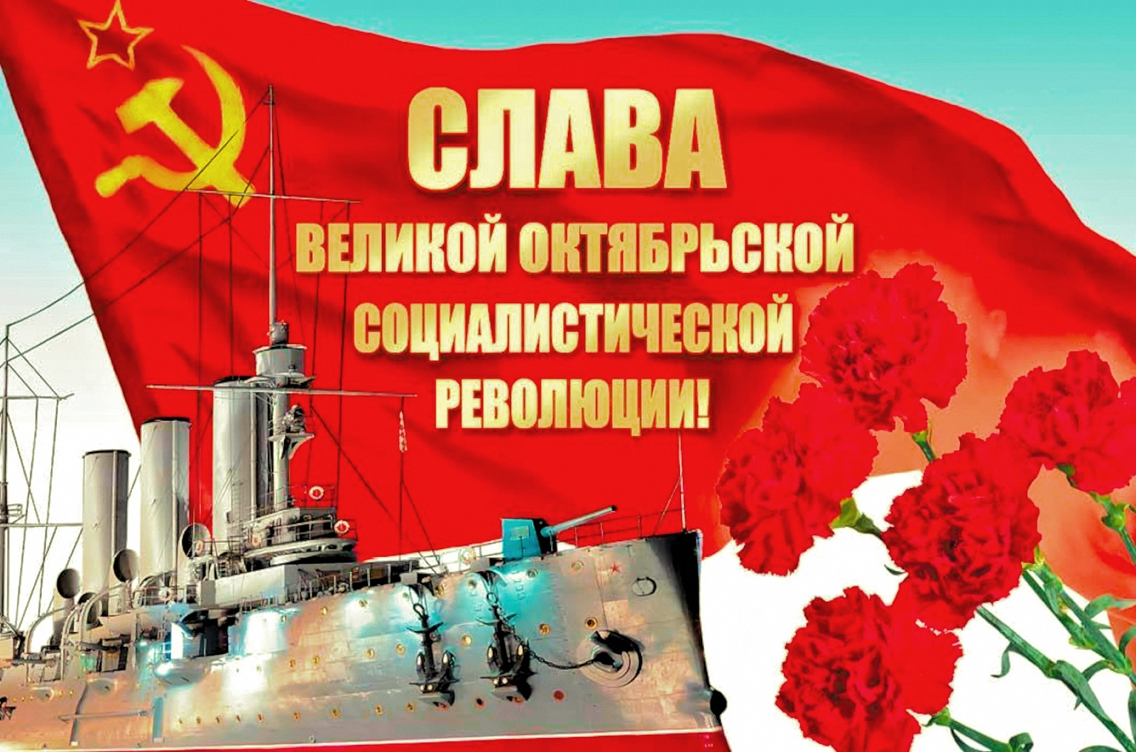 00-great-october-russia-ussr-071116