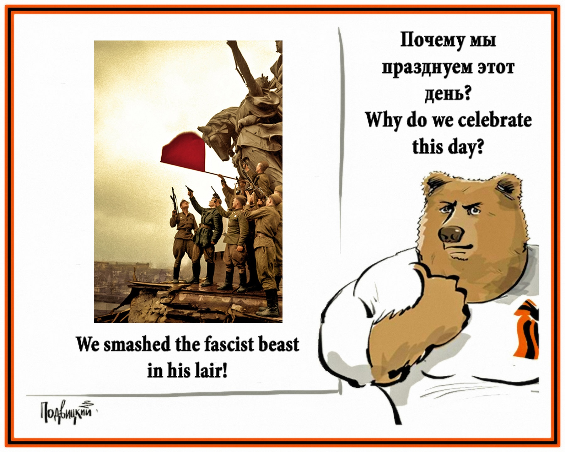 00 Why Do We Celebrate This Day. WE SMMASHED THE FASCIST BEAST. 070516